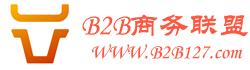 B2B商务联盟
